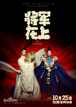 image of drama Oh My General (2017) [CDRAMA]